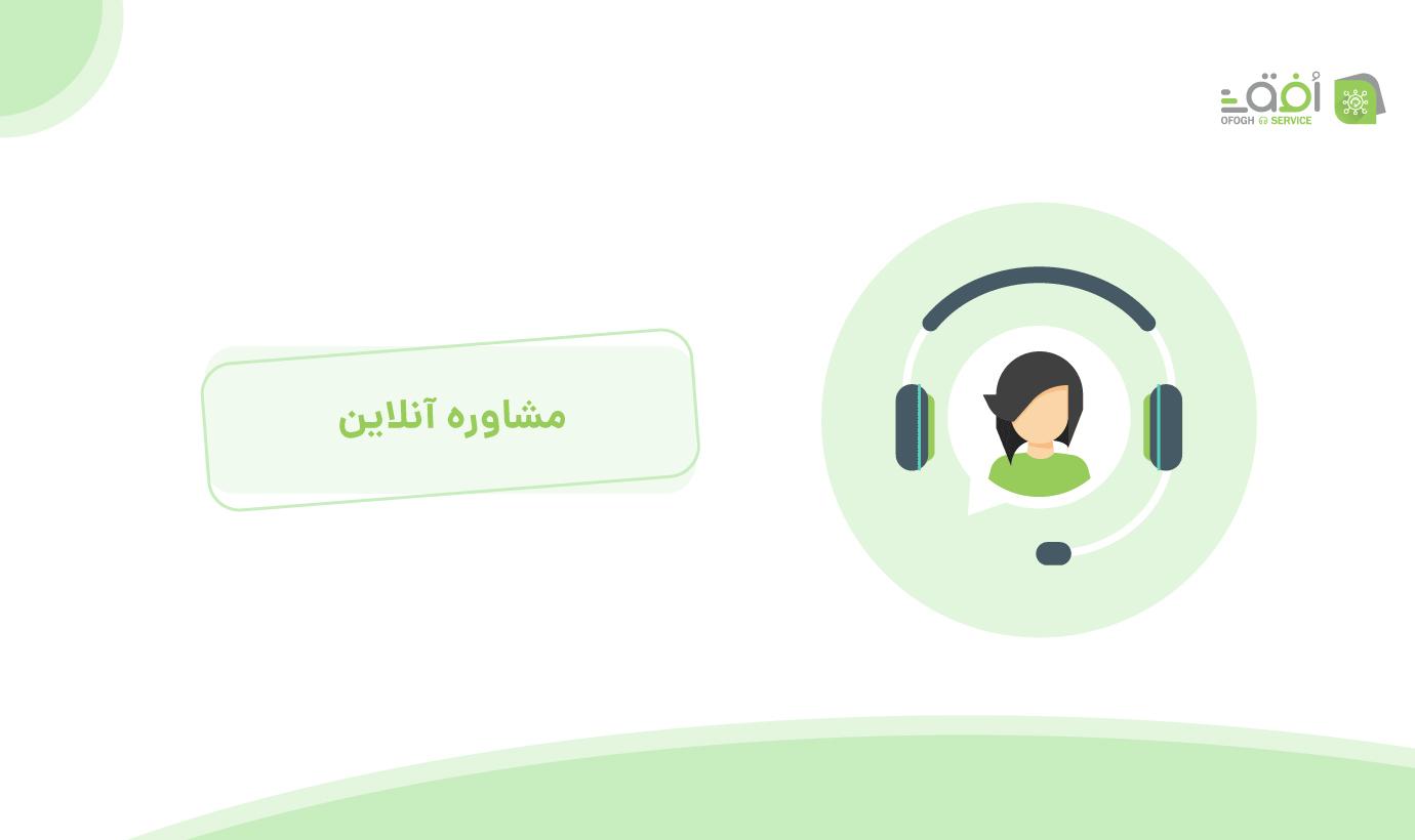 مشاوره آنلاین و گفتگو آنلاین در افق سرویس
